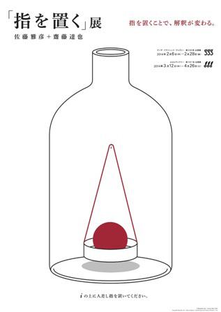 第330回企画展「指を置く」展 佐藤雅彦+齋藤達也イメージビジュアル ©Masahiko Sato + Tatsuya Saito 2014 Design:Masahiko Sato + Masaya Ishikawa