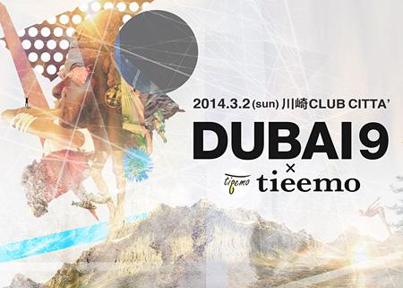 『DUBAI9 × tieemo』メインビジュアル