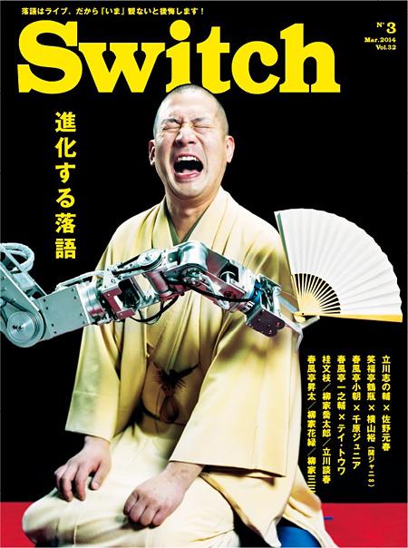 『SWITCH』2014年3月号表紙