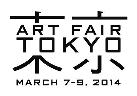 『アートフェア東京2014』ロゴ