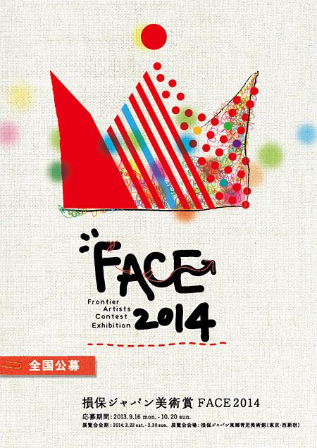 『FACE展 2014(損保ジャパン美術賞展)』イメージビジュアル