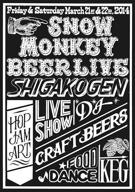 『SNOW MONKEY BEER LIVE 2014』イメージビジュアル