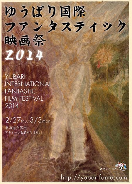 『ゆうばり国際ファンタスティック映画祭2014』キービジュアル