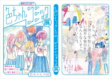 『色ちゃんコミック展』イメージ画像