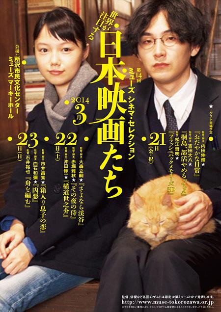 『第14回ミューズ シネマ・セレクション 世界が注目する日本映画たち』チラシビジュアル