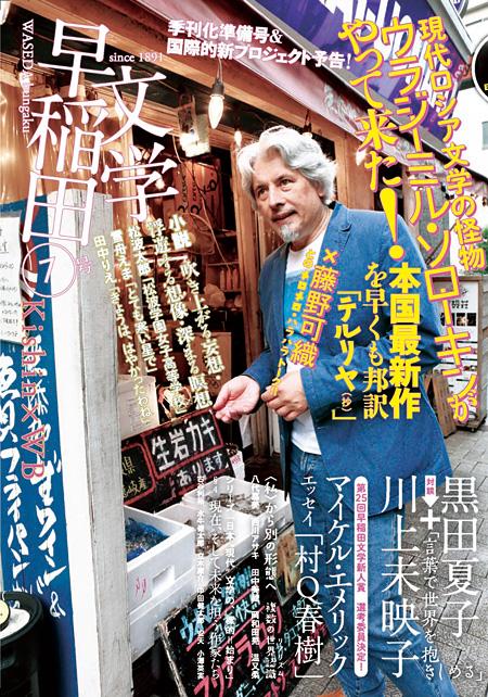 『早稲田文学』7号表紙
