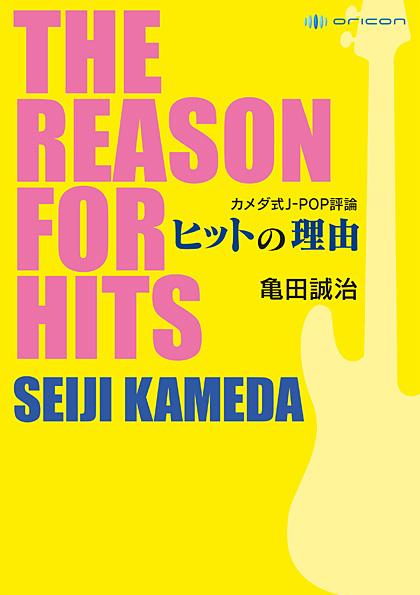 『カメダ式J-POP評論 ヒットの理由』表紙