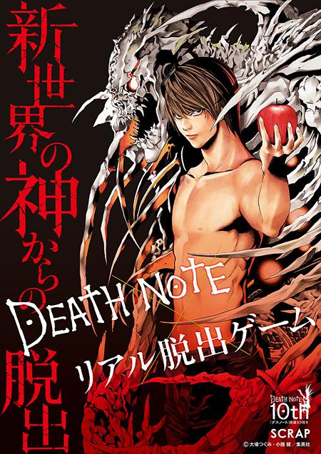 DEATH NOTE×リアル脱出ゲーム『新世界の神からの脱出』メインビジュアル ©大場つぐみ・小畑健 /集英社
