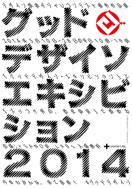 『グッドデザイソ・エキシビション2014』チラシビジュアル