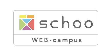 schoo WEB-campusロゴ