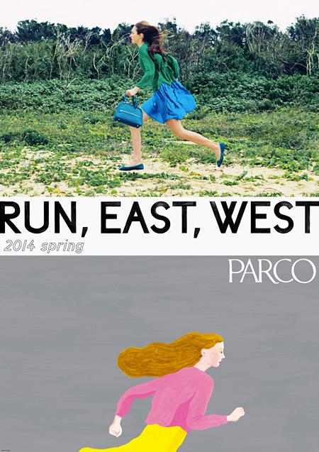 パルコ「RUN, EAST, WEST」ポスター春バージョン