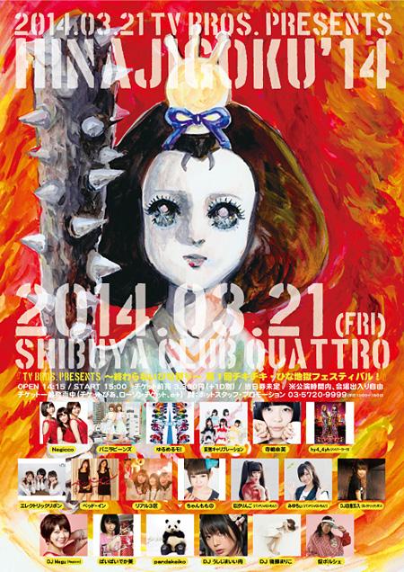 『TV Bros. Presents ~終わらないひな祭り~ 第1回チキチキ・ひな地獄フェスティバル!』フライヤービジュアル