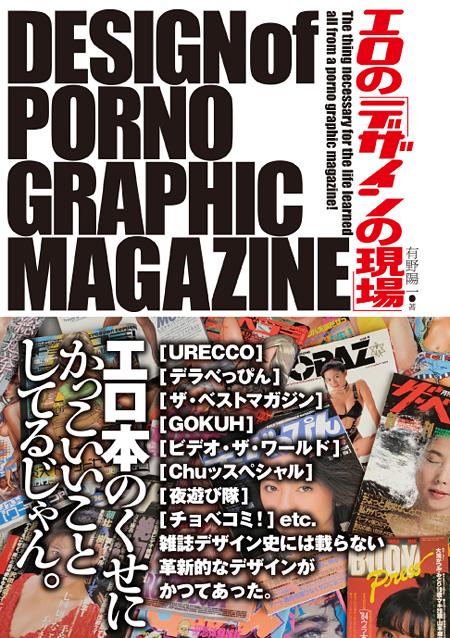 『エロの「デザインの現場」』表紙