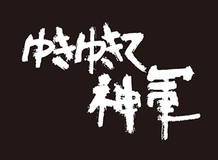 『ゆきゆきて、神軍』(1987年、原一男監督)赤松氏によるタイトルデザイン