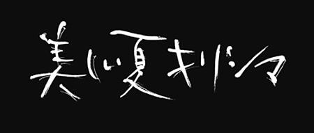 『美しい夏 キリシマ』(2002年、黒木和雄監督)赤松氏によるタイトルデザイン
