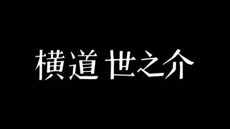 『横道世之介』(2012年、沖田修一監督)赤松氏によるタイトルデザイン