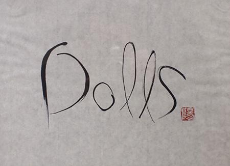 『Dolls』(2002年、北野武監督)赤松氏によるタイトル原画