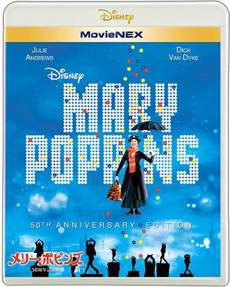 『メリー・ポピンズ 50周年記念版 MovieNEX』 ©2014 Disney