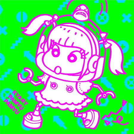きゃりーぱみゅぱみゅ『ファミリーパーティー』初回盤Aジャケット