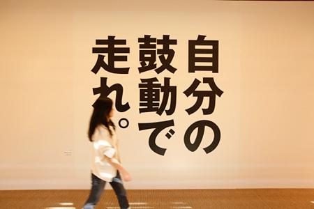 イチハラヒロコ『自分の鼓動で走れ。』2013年 撮影:木奥惠三 写真提供:東京ミッドタウン