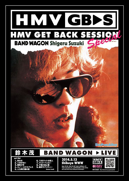 『HMV GET BACK SESSION Special 鈴木茂「BAND WAGON」LIVE』フライヤー
