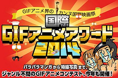 『国際GIFアニメアワード2014』メインビジュアル