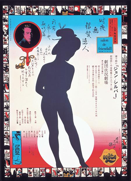 劇団状況劇場 1967「ジョン・シルバー 新宿恋しや夜鳴き篇」横尾忠則/シルクスクリーン