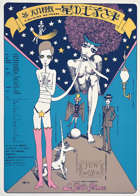 演劇実験室・天井棧敷 1968「星の王子さま」宇野亜喜良/シルクスクリーン