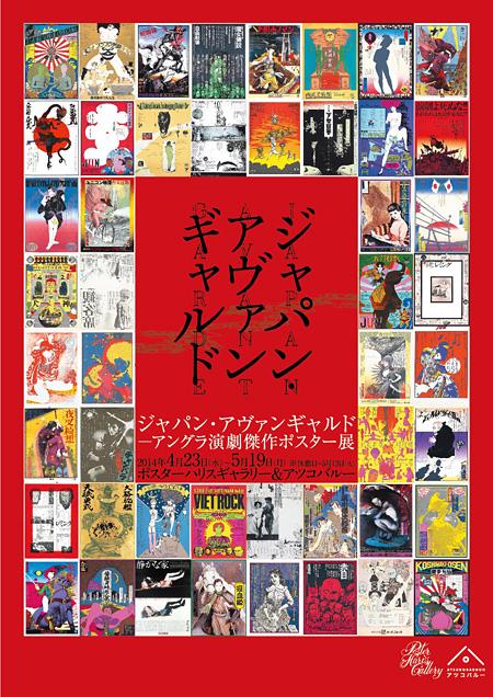 『ジャパン・アヴァンギャルド ―アングラ演劇傑作ポスター展』ポスタービジュアル