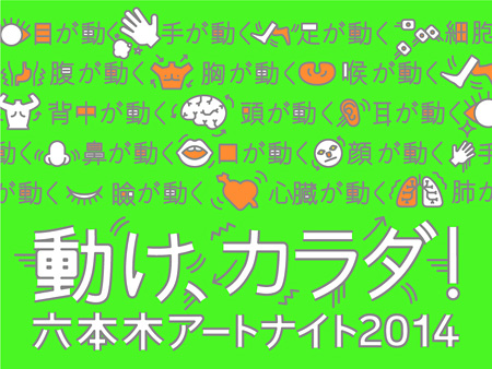 『六本木アートナイト2014』 メインビジュアル