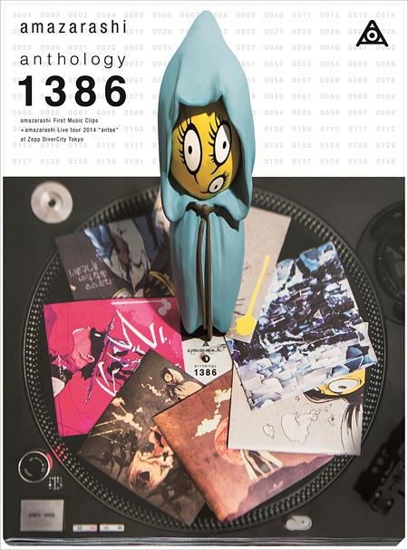 amazarashi『anthology1386』ジャケット