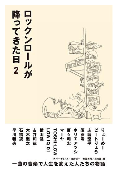 『ロックンロールが降ってきた日2』表紙