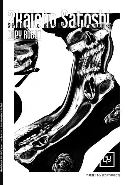 二階調サトシ『COPY ROBOT』展メインビジュアル