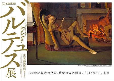 東京都美術館『バルテュス展』チラシ