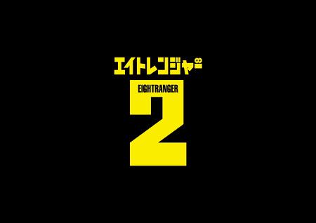 『エイトレンジャー2』ロゴ ©J Storm/2014エイトレンジャー2映画製作委員会