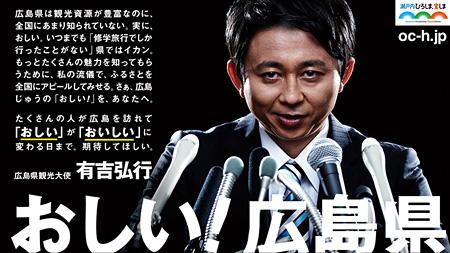 広島県観光 PR キャンペーン「おしい ! 広島県」