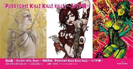 『空山基×Rockin'Jelly Bean×寺田克也「Pussycat! Kill! Kill! kill!」~3バチ展~』ビジュアル