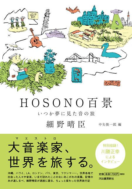 『HOSONO百景~いつか夢に見た音の旅』表紙