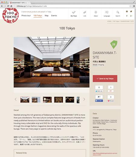 「100 Tokyo」ウェブサイトより