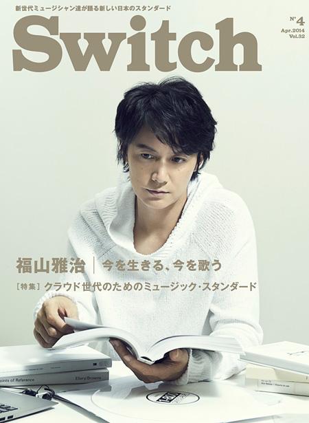 『SWITCH』2014年4月号表紙