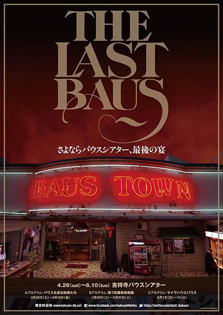 『THE LAST BAUS~さよならバウスシアター、最後の宴』イメージビジュアル