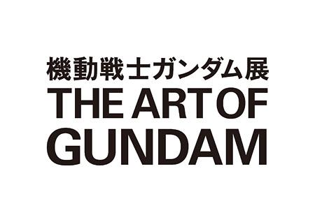 『機動戦士ガンダム展 THE ART OF GUNDAM』ロゴ ©創通・サンライズ