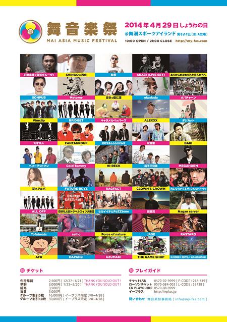 "『舞音楽祭 ""MAI ASIA MUSIC FESTIVAL""』"