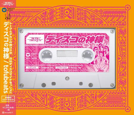 tofubeats『ディスコの神様』初回限定盤ジャケット