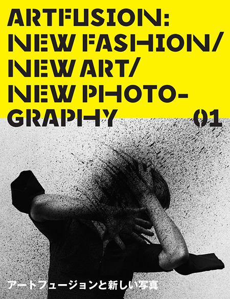 『ART FUSION 01』表紙