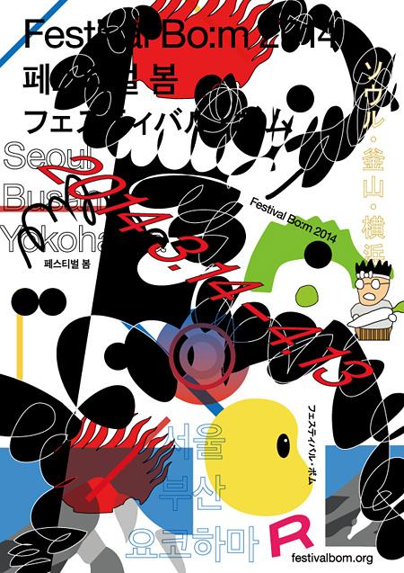 『Festival Bo:m in Yokohama』メインビジュアル