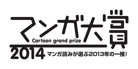 『マンガ大賞2014』ロゴ