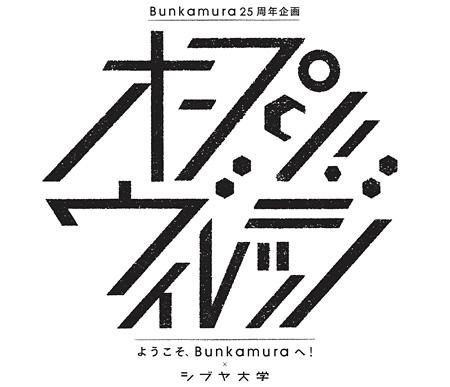 「ようこそ、Bunkamura へ!×シブヤ大学 『オープン!ヴィレッジ』」ロゴ