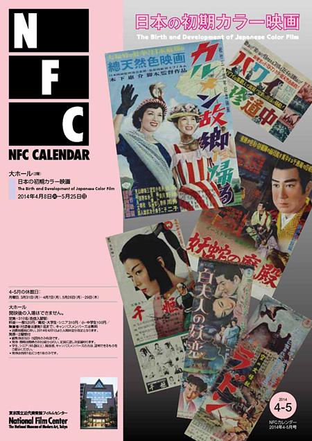 NFCカレンダー4-5月号表紙