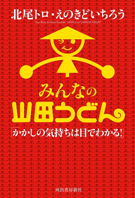 『みんなの山田うどん「かかしの気持ちは目でわかる!」』表紙